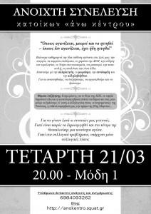 αφίσα 15ης συνέλευσης