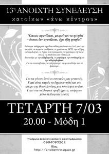 Αφίσα 13ης συνέλευσης κέντρου